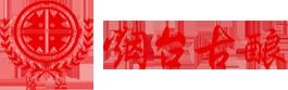 山东烟台酿酒有限公司-烟台古酿,白酒代理招商加盟