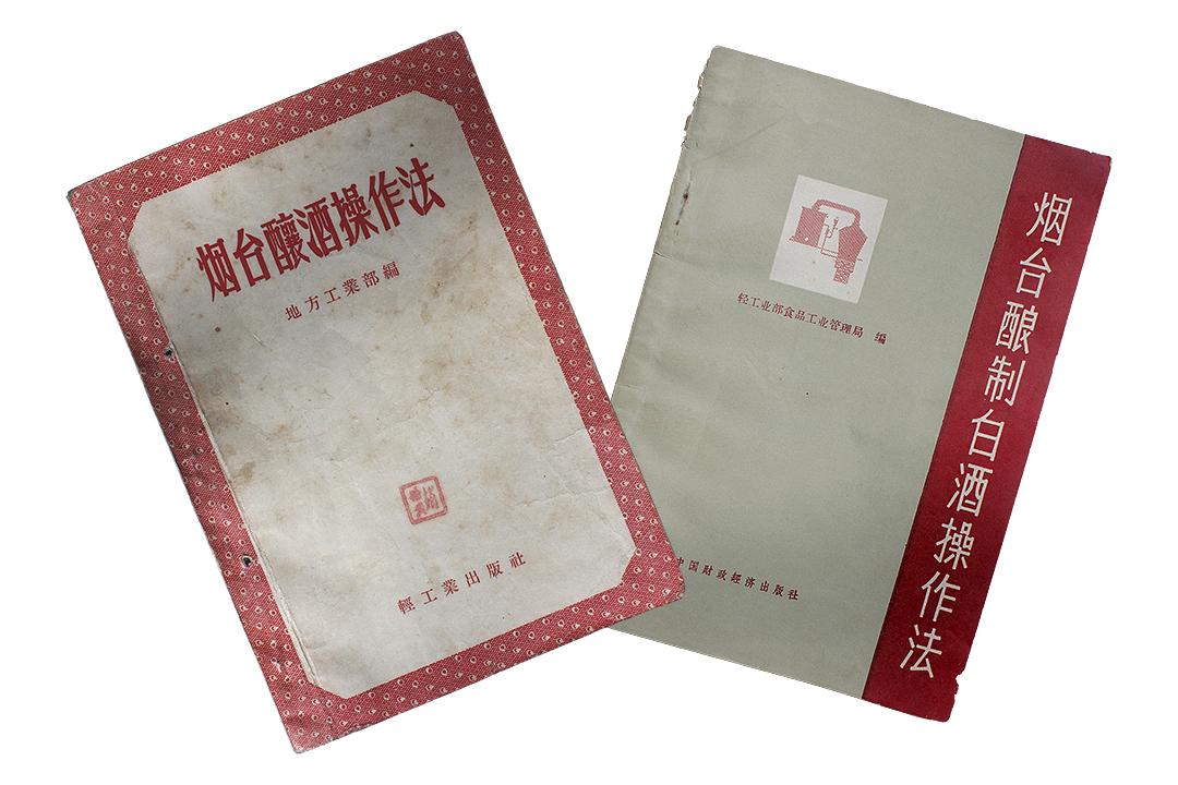烟台古酿——90年历程,100年伟业
