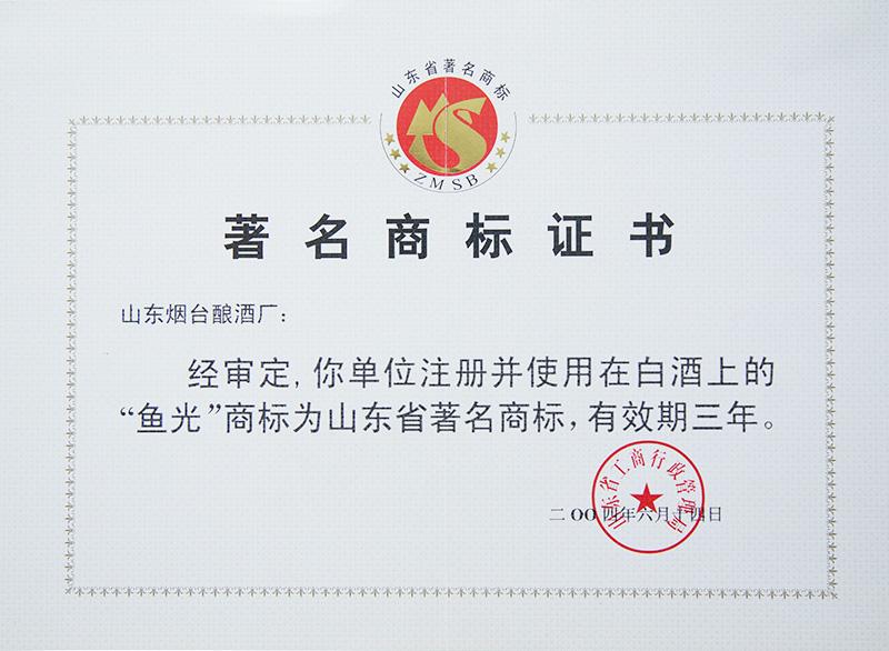 山东省著名商标证书1