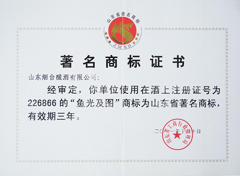 山东省著名商标证书2